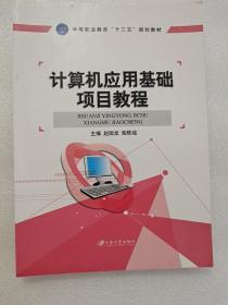 """计算机应用基础项目教程/中等职业教育""""十三五""""规划教材"""