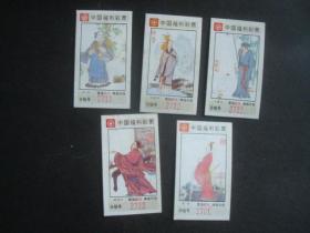 04-J03-9603中国福利彩票5张