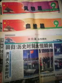 广州日报1999年12月20日澳门回归(存3--60版)其中缺少1.2.5.6.7.8版 内容