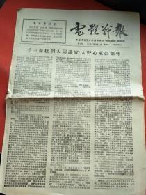 电影战报 1967年11月3日 共四版黑龙江省无产阶级革命派电影战报编辑部