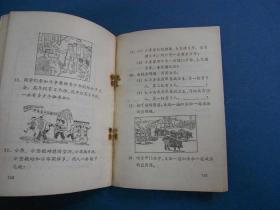广东省小学试用课本-数学(一年级第一学期用)