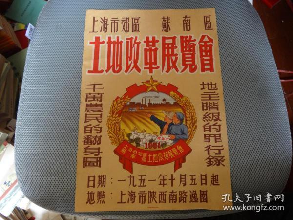 土地改革展览会 1951年海报一张 品好