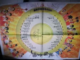 广州日报--2008北京奥运英雄全榜 (4张8版)