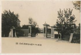 """5·D·KAC·1·民国日占时期·""""90.京城朝鲜步兵第七十九联队""""·银盐黑白老照片·一枚·110*75mm"""