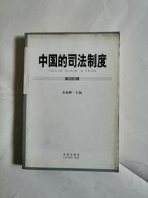 中国的司法制度(修订版)