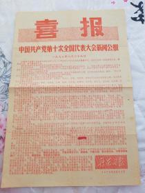 中国共产党第10次全国代表大会新闻公报