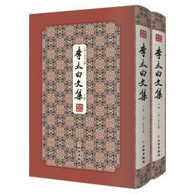 《李太白文集   》-拾瑶丛书     文物出版社