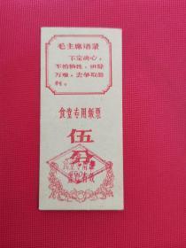 文革食堂专用饭票(有语录)