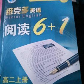 维克多英语阅读6十1高二上册