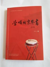学唱北京琴书(关晓彤、关少曾签字版)