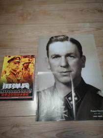 掷弹兵 -装甲迈尔的战争回忆(带原版海报)