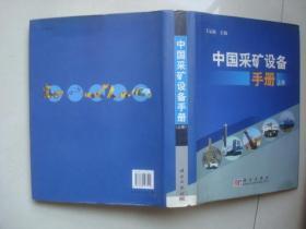 中国采矿设备手册上册