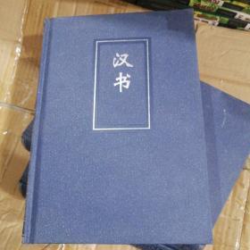 二十四史:精装版  汉书  04