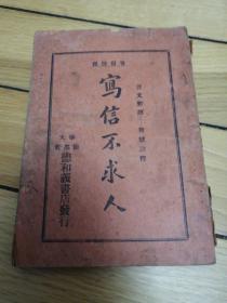 满洲国出版 《写信不求人》【奉天翰墨轩德和义书店发行 康德四年出版】