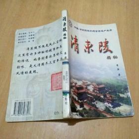 清东陵揭秘
