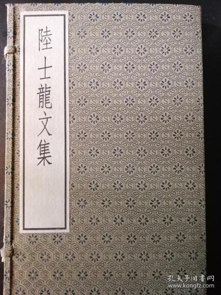 陆士龙文集(古逸丛书三编之十九)共一函2册,宋本原大影印