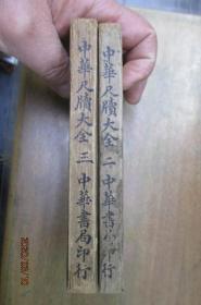 中华尺牍大全(二、三)2卷合售