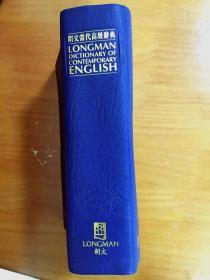 补图 朗文出版亚洲有限公司 LONGMAN ENGLISH--CHINESE DICTIONARY OF CONTEMPORARY ENGLISH 繁体字版 朗文当代高级辞典【英英·英汉双解】第二版