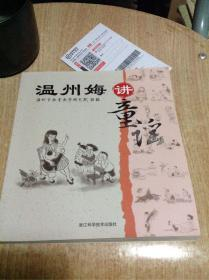 温州娒讲童谣 带光盘 全球绝版 包顺丰