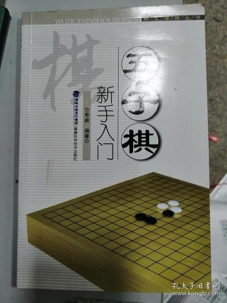 快乐学棋丛书:五子棋新手入门