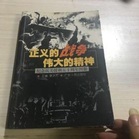 正义的战争 伟大的精神:纪念抗美援朝五十周年图册