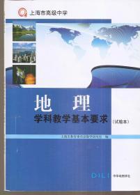 上海市高级中学.地理学科教学基本要求.试验本