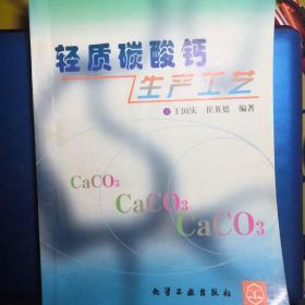 轻质碳酸钙生产工艺