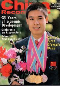 China Reconstructs1984年第11期.VOLXXXIII