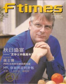 Ftimes外服时代2004年第5、6期.3册合售