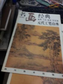 名画经典:百集珍藏本.中国部分.66.元代工笔山水