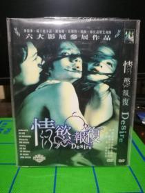 DVD 情欲报复