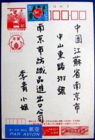 日本平成6年生肖狗年贺年实寄航空邮资片--早期邮资片甩卖—实拍—保真--罕见