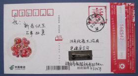 九龙旺福恭贺新禧实寄邮资片--早期邮资片甩卖—实拍—保真