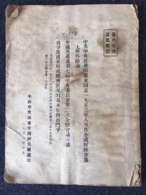 建国初期中国政府共产党内部文件,非卖品,内部阅,内容丰富机要机密,鲜为人知,保存完好,值得拥有阅读收藏!
