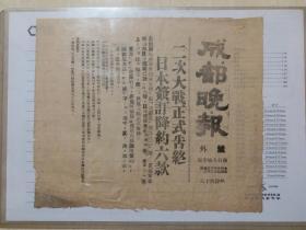 """1945年""""二次大战正式告终,日本签订降约六款""""《成都晚报》号外"""