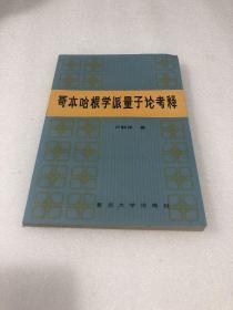 哥本哈根学派量子论考释   (卢鹤绂著 复旦大学出版社出版)