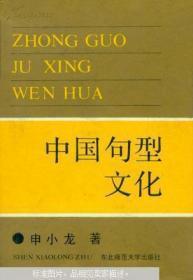 中国句型文化 正版平装