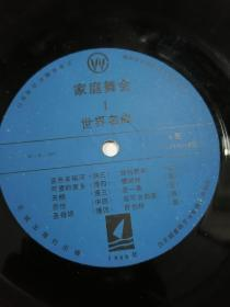 黑胶唱片    家庭舞会1   世界名曲