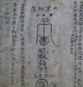 《五雷遁甲天书》全本 民国古旧书钞本 奇门法术-电子书5元