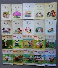 五年制小学语文课本全套10册 + 数学课本全套10册 共20合售 全都未使用 品相非常非常好