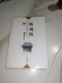 断魂枪(京华出版社,2006年印刷)正版,可以扫码