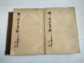 韩非子集释 上下册 (1962年 1版3印)