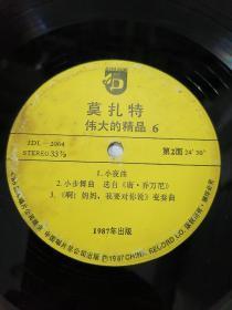 黑胶唱片    莫扎特    伟大的精品  6   v
