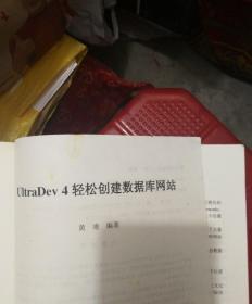 UltraDev4轻松创建数据库网站(无碟)