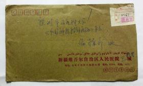 新疆乌鲁木齐双文字戳挂号标签实寄封