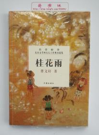桂花雨 曹文轩作品 中国当代儿童文学四大天王经典小说集