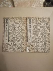 围棋线装本《围棋布阵攻合法》(上,下册)