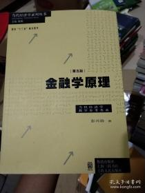 百分百正版  当代经济学教学参考书系:金融学原理(第5版)