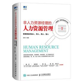 非人力资源经理的人力资源管理