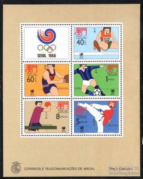 澳门1988年小全张 汉城奥运会 徽志5全 新票 全品相